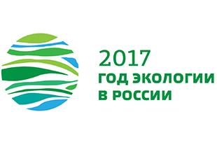Картинки по запросу эмблема года экологии 2017