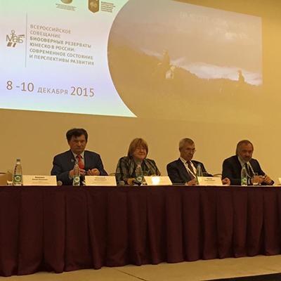 Совещание ЮНЕСКО