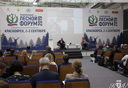 В Красноярске завершился лесной форум