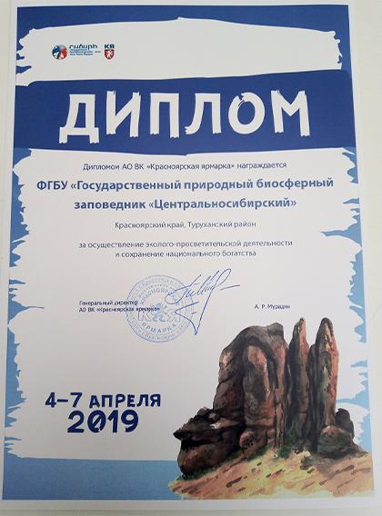 Заповедник «Центральносибирский» на выставке «Енисей-2019»